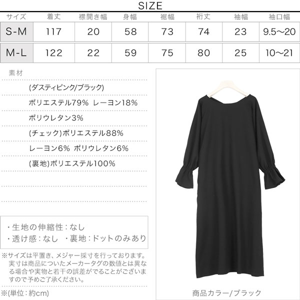 [はらちゃんコラボ]選べる2サイズ!ドルマンワンピース [E2250]のサイズ表