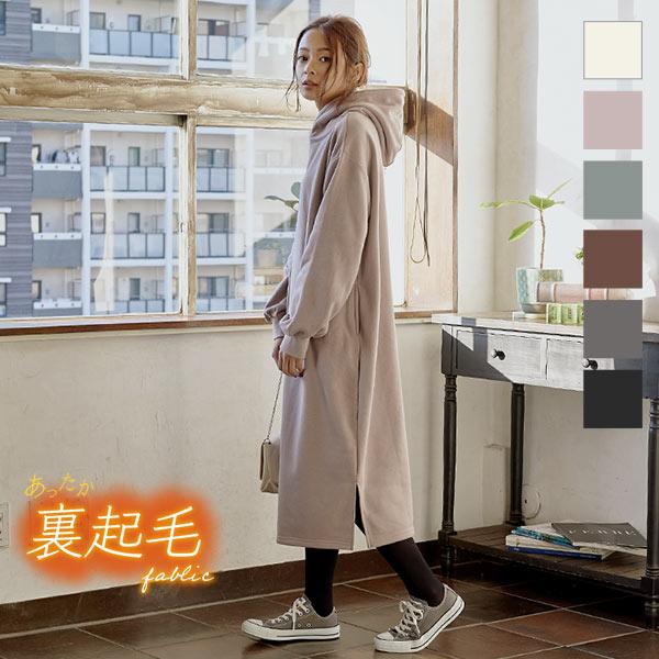 【裏起毛】サイドスリットパーカーワンピース [E2251]