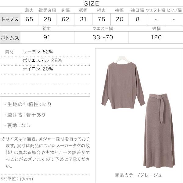 ドルマン&フレアスカートニットセットアップ [E2258]のサイズ表