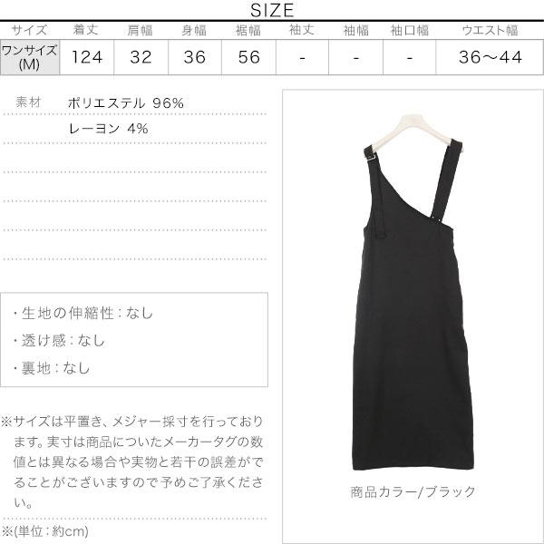 フェイクウールアシンメトリージャンパースカート [E2259]のサイズ表