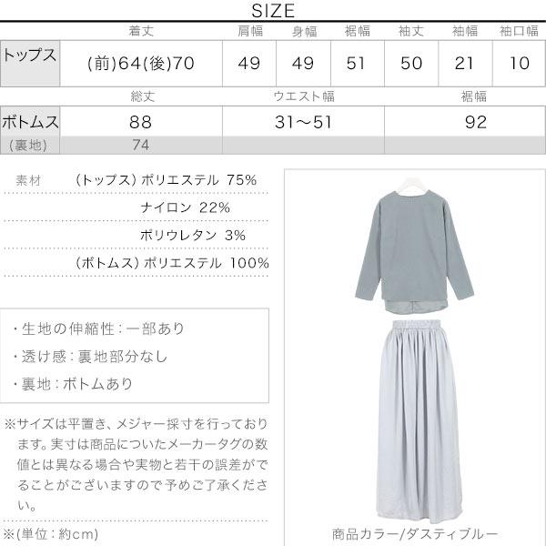 ≪セール≫フェイクウールトップス+サテンスカートセット [E2289]のサイズ表