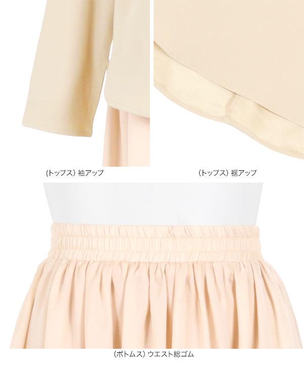 ≪セール≫フェイクウールトップス+サテンスカートセット [E2289]