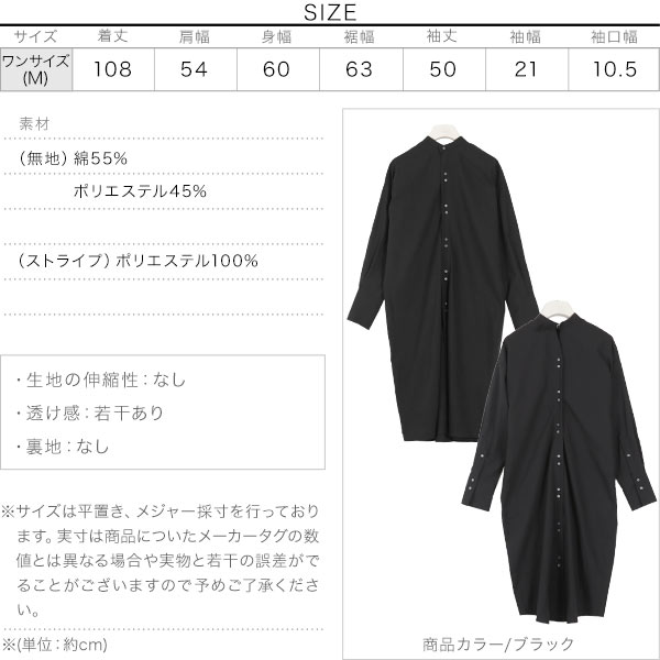 【田中亜希子さんコラボ】ハイネックリボンシャツワンピース [E2311]のサイズ表