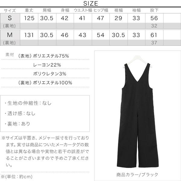 [ 田中亜希子さんコラボ ]Vネックワイドサロペット [E2312]のサイズ表