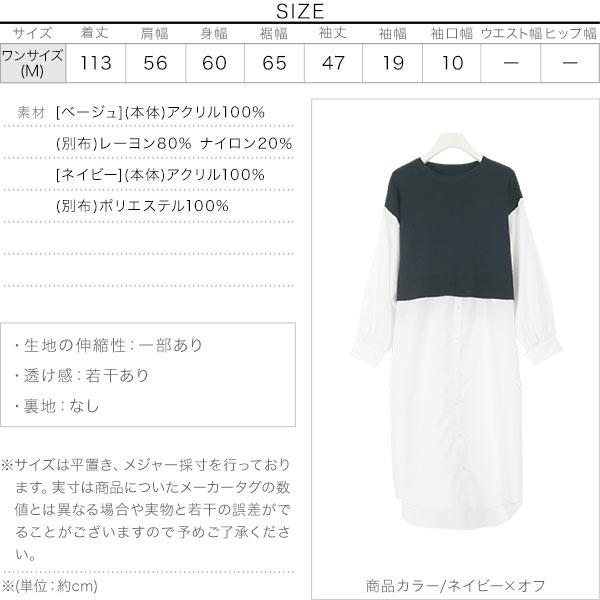 ニット×シャツワンピドッキングワンピース [E2316]のサイズ表