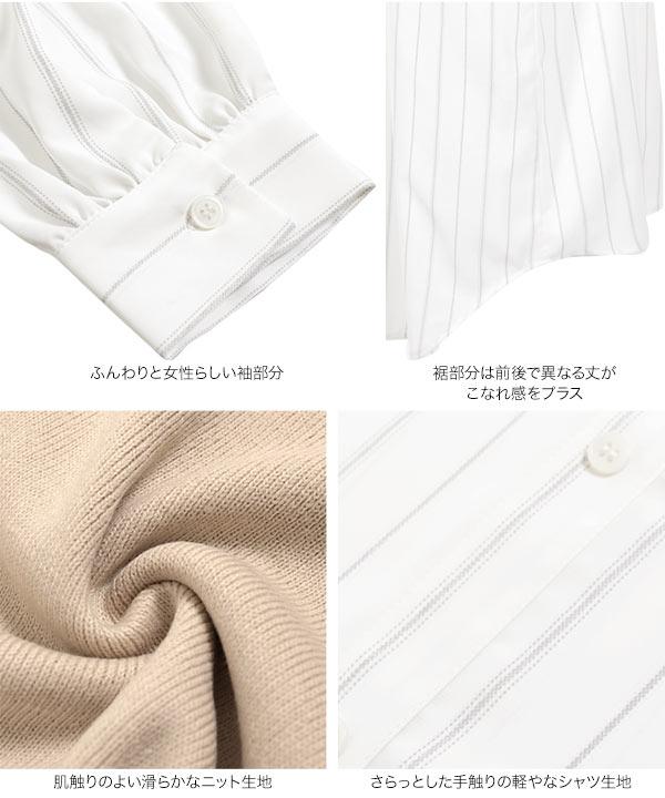 ニット×シャツワンピドッキングワンピース [E2316]