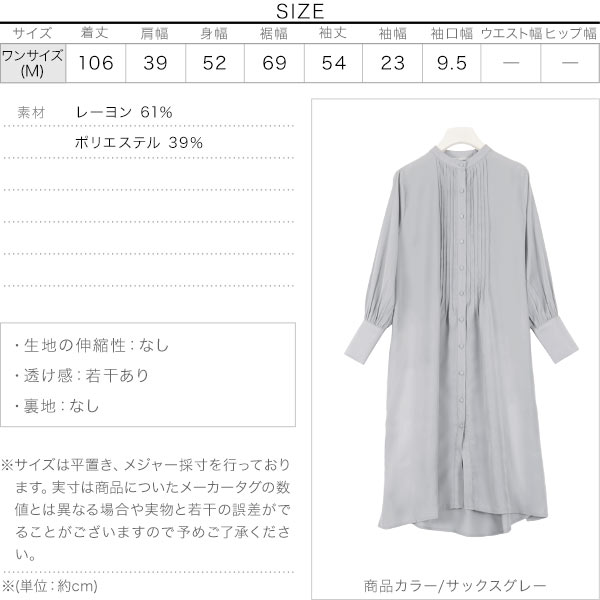 光沢ロングシャツワンピース [E2317]のサイズ表