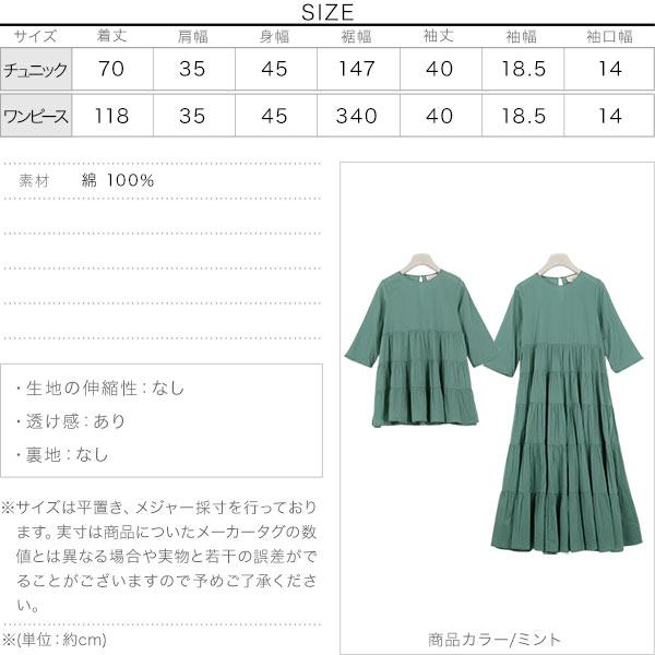 [ 田中亜希子さんコラボ ]インド綿ティアードチュニック&ワンピース [E2325]のサイズ表