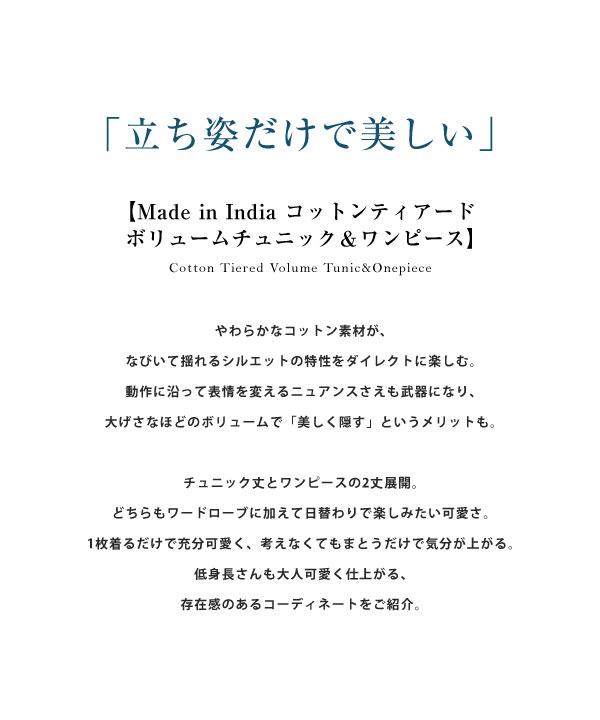 [ 田中亜希子さんコラボ ]インド綿ティアードチュニック&ワンピース [E2325]