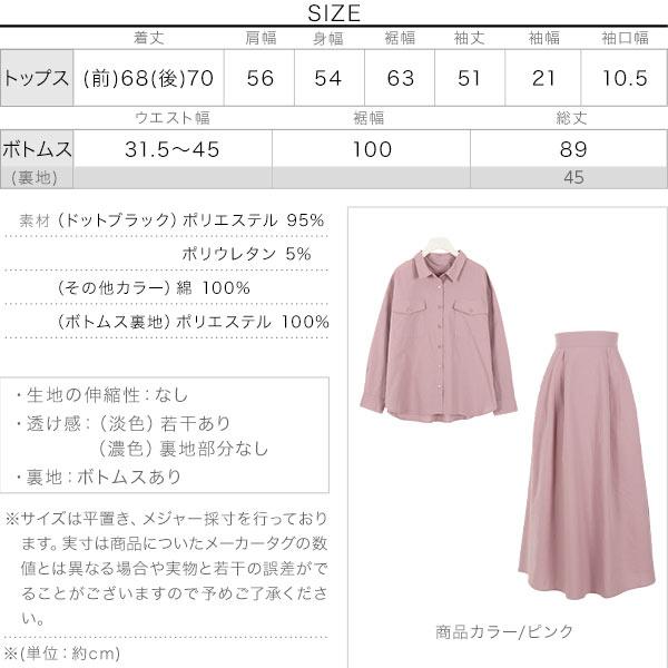 [ 2点セット ]シャツ+スカートセットアップ [E2390]のサイズ表