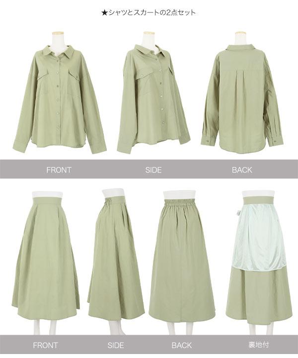 [ 2点セット ]シャツ+スカートセットアップ [E2390]