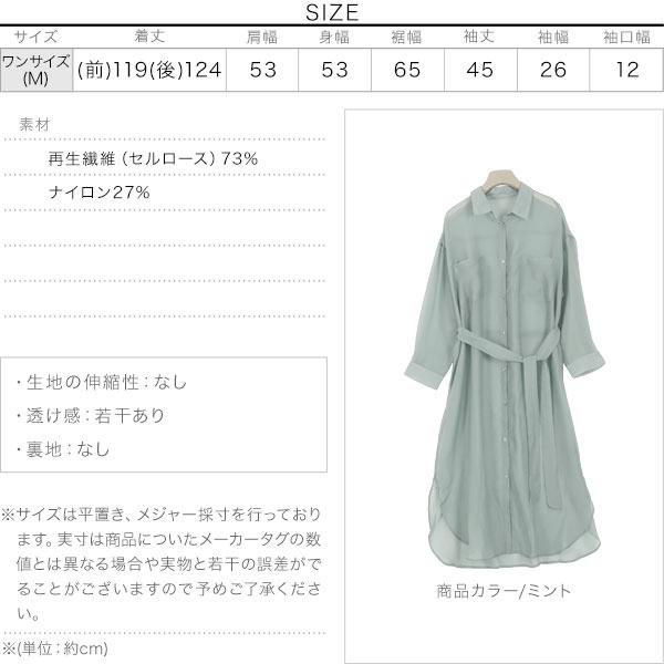 ウエストリボン付きシアーロングシャツ [E2391]のサイズ表