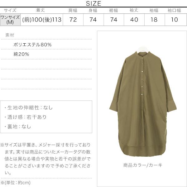 スタンドカラーシャツワンピース [E2392]のサイズ表