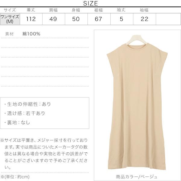 袖切り替えカットソーワンピース [E2406]のサイズ表