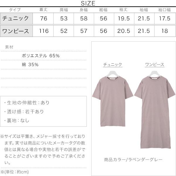 [選べる2丈]Tシャツワンピース [E2409]のサイズ表