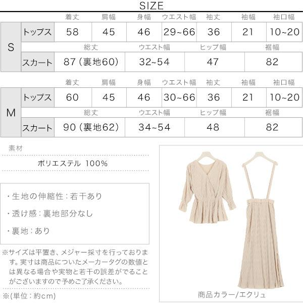 [ レタコラ ][ 2点セット ]ワッシャー3wayブラウス&ジャンパースカートセットアップ [E2442]のサイズ表