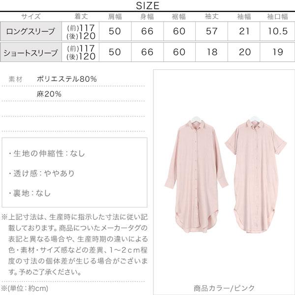 リネンブレンドシャツワンピース [E2444]のサイズ表