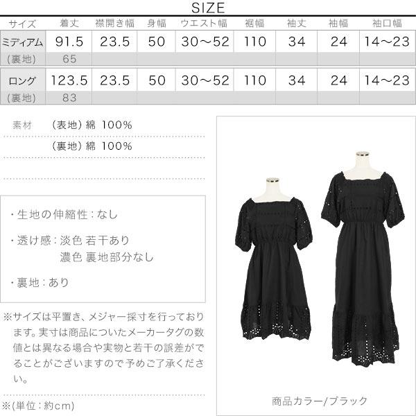 [ 岡部あゆみさんコラボ ]選べる2丈 2WAYレースワンピース[E2445]のサイズ表