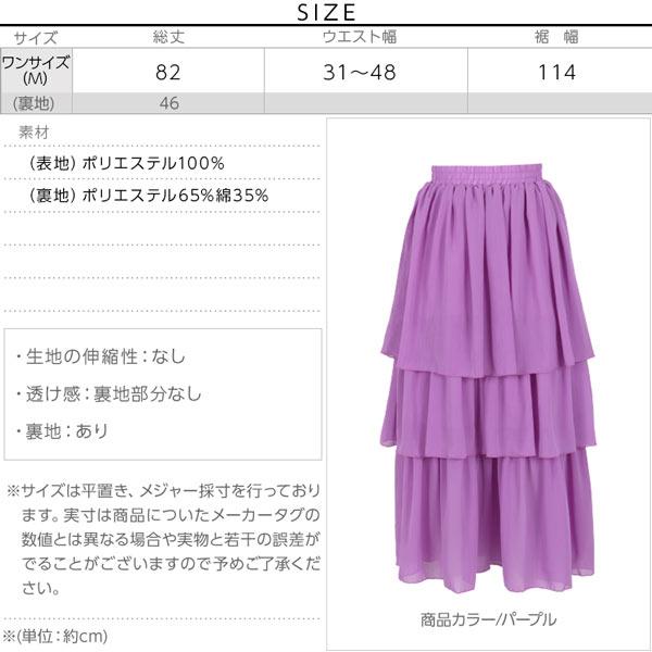 ≪ファイナルセール!≫3段ティアードロングスカート [E2453]のサイズ表