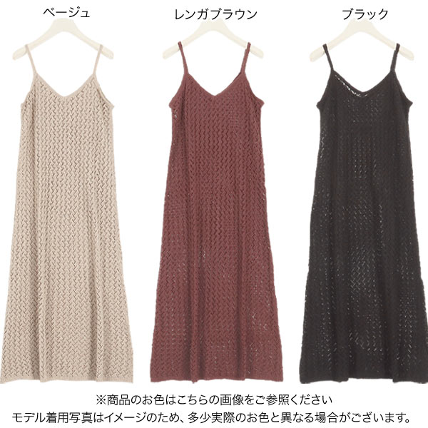 透かし編みキャミワンピース [E2477]