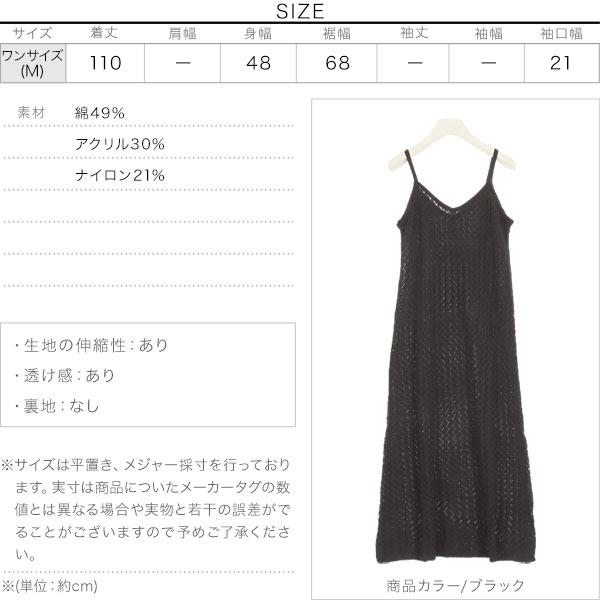 透かし編みキャミワンピース [E2477]のサイズ表