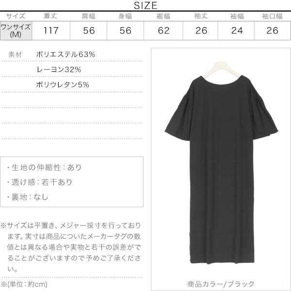 袖フレアリラックスワンピース [E2492]のサイズ表