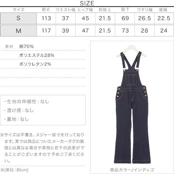 ≪セール≫フレアデニムサロペット [E2503]のサイズ表