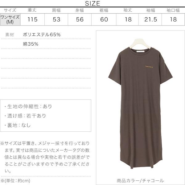 ロゴプリントTシャツワンピ [E2509]のサイズ表