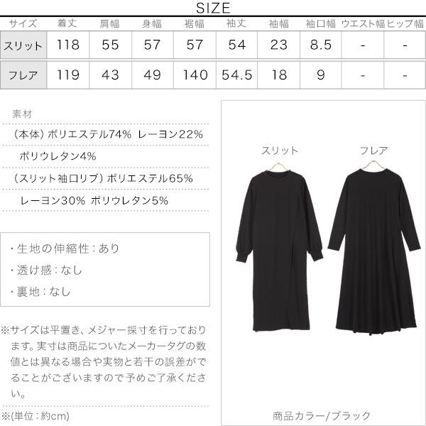 [ 田中亜希子さんコラボ ] 選べる2タイプ ジャージーワンピース [E2527]のサイズ表