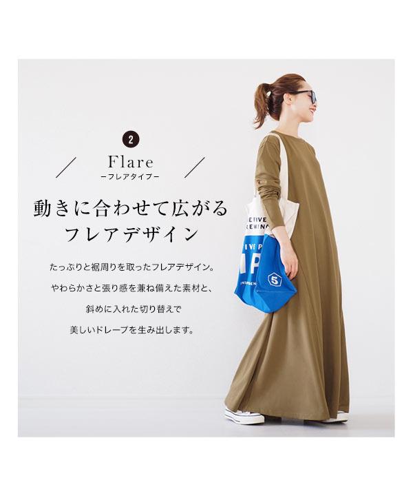[ 田中亜希子さんコラボ ] 選べる2タイプ ジャージーワンピース [E2527]