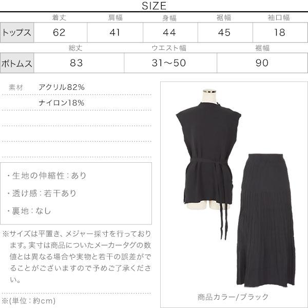 [ 2点セット ]ノースリーブニット+フレアスカートセットアップ [E2529]のサイズ表