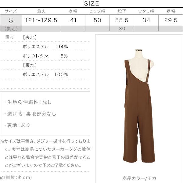 [ 田中亜希子さんコラボ ] アシメワンショルサロペット [E252A]のサイズ表
