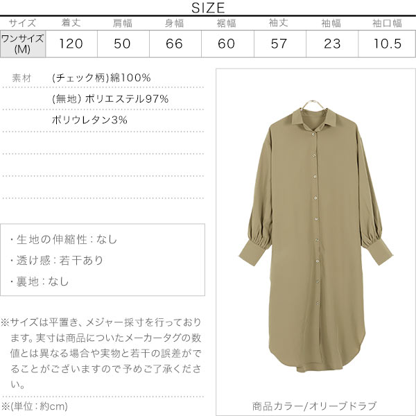 シャツワンピ [E2534]のサイズ表