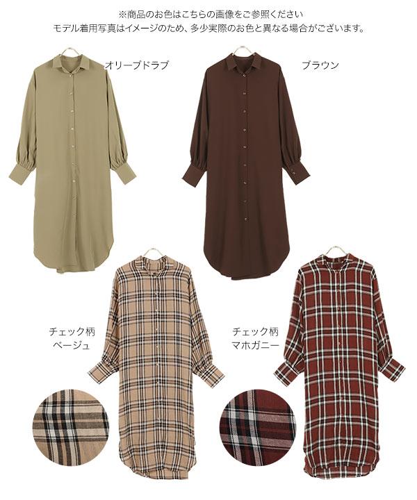 ≪セール≫シャツワンピ [E2534]