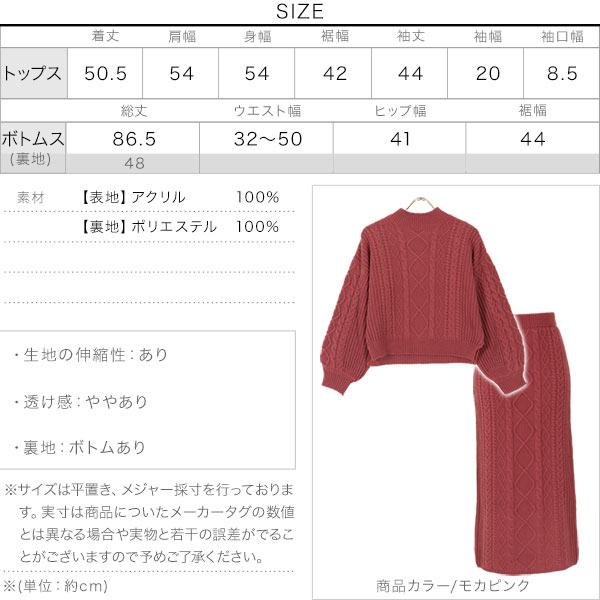 ケーブル編みニットアップ [E2535]のサイズ表