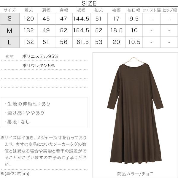 フレアワンピース [E2568]のサイズ表