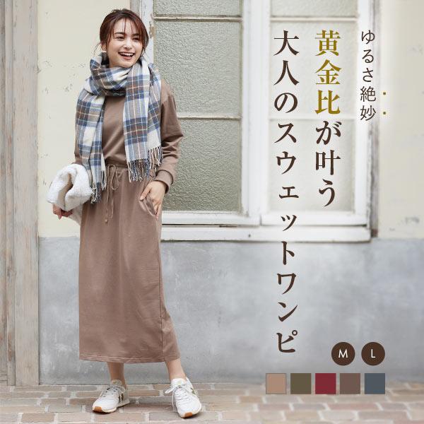 神戸レタス [ 選べる2丈 ]とろみ素材ベルト付ワイドパンツ [M3007]