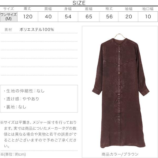 ≪セール≫サテンロングシャツワンピース [E2579]のサイズ表