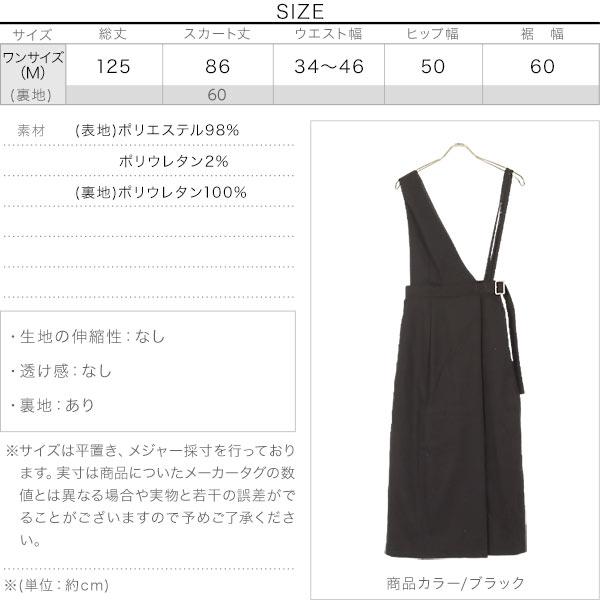 フェイクスエードアシンメトリー2WAYジャンパースカート [E2581]のサイズ表