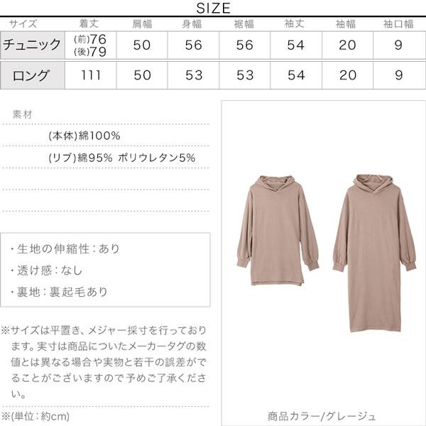 選べる2丈 裏起毛パーカー [E2606]のサイズ表