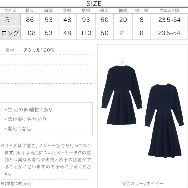 [ 岡部あゆみさんコラボ ]選べる2タイプ フィット&フレアニットワンピース [E2608]のサイズ表