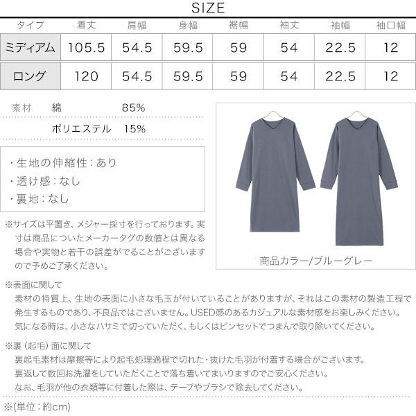 [ USAコットン裏起毛 ] 選べる2丈 USAコットンワンピース [E2614]のサイズ表