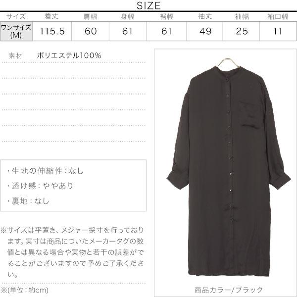 サテンバンドカラーシャツワンピース [E2628]のサイズ表