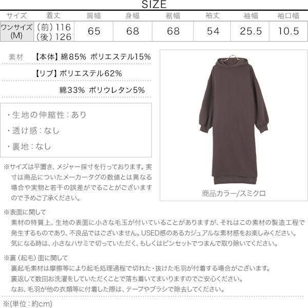 [ USAコットン裏起毛 ]フーディマキシワンピース [E2630]のサイズ表