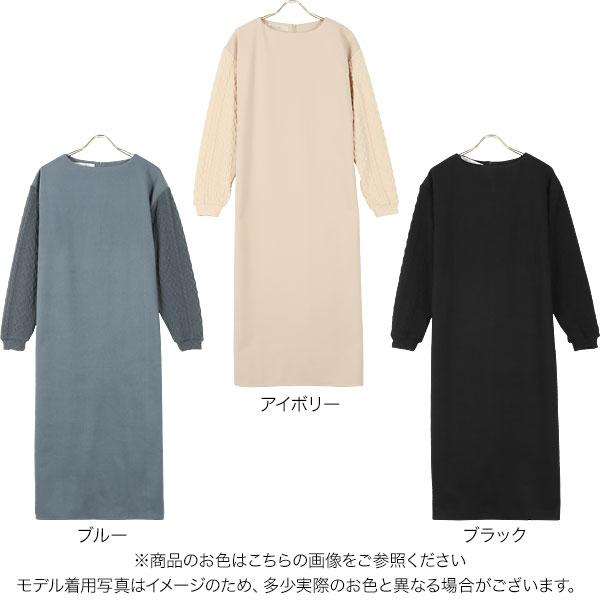 ケーブル袖切替ワンピース [E2641]