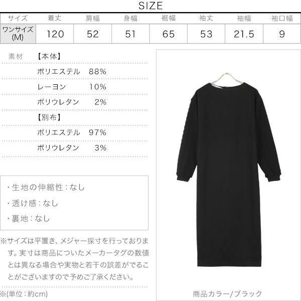 ケーブル袖切替ワンピース [E2641]のサイズ表