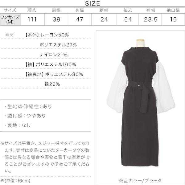 バルーン袖ドッキングワンピース [E2663]のサイズ表