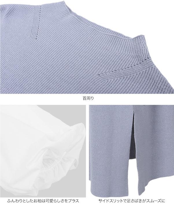 バルーン袖ドッキングワンピース [E2663]