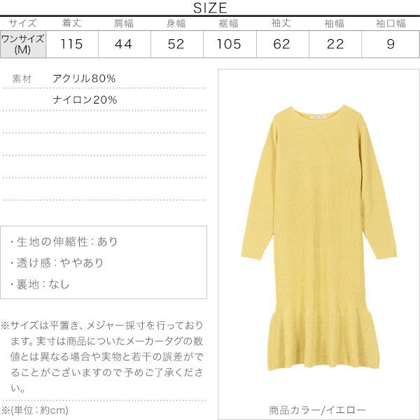 裾フレアニットワンピース [E2672]のサイズ表