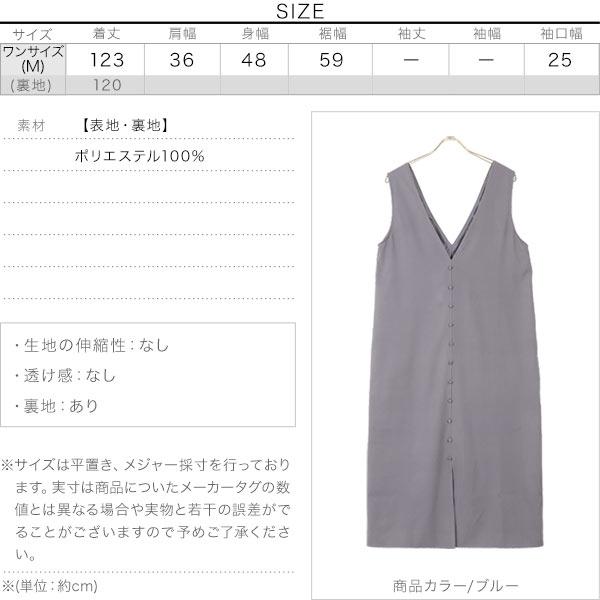 くるみボタンVネックジャンパースカート [E2675]のサイズ表